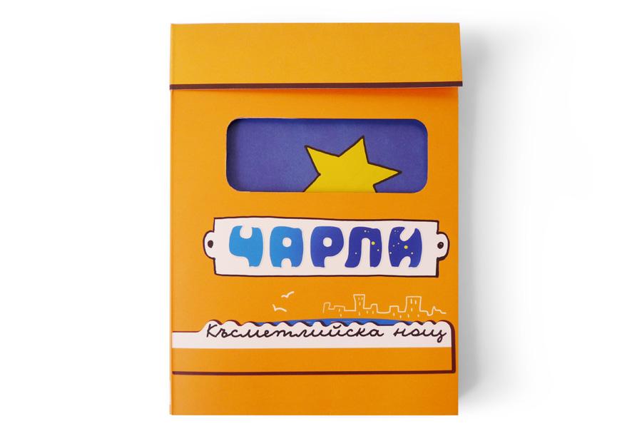 """Детска книга """"Чарли-Късметлийска Нощ"""""""