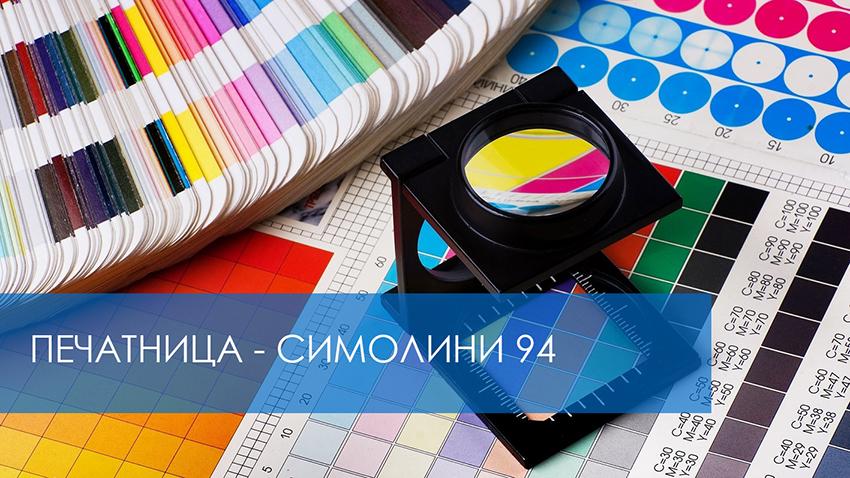 Печатница Симолина 94