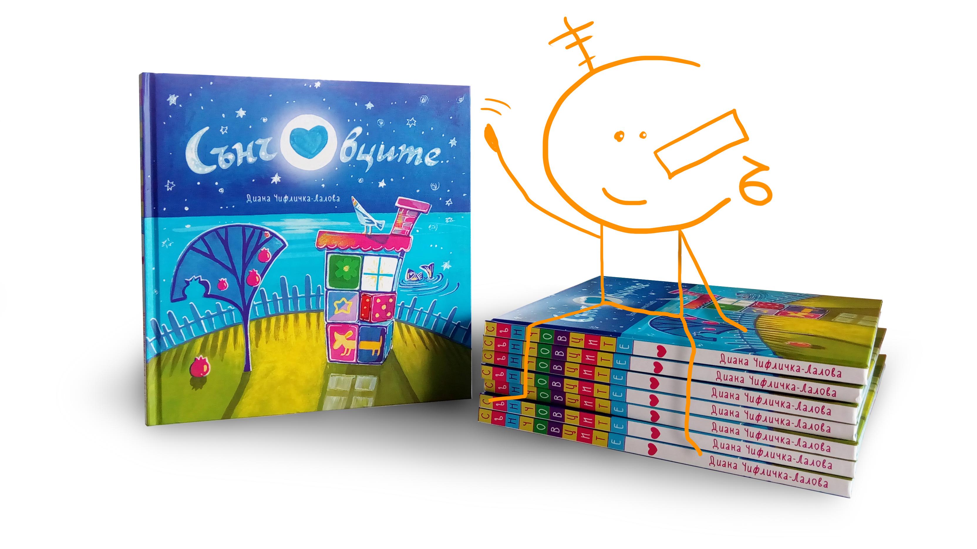 книгите със Сънчо3
